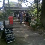 井の頭公園内の「ペパカフォレスト」